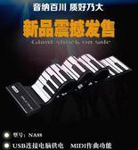 新款88鍵MIDI鍵盤折疊便攜多種充電方式手卷鋼琴EY2210『小美日記』