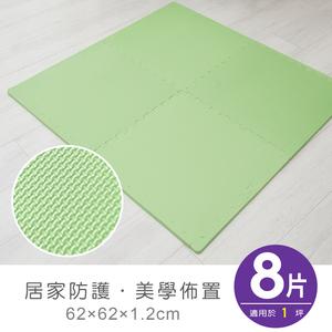 【APG】馬卡龍素面62CM大巧拼地墊-附贈邊條-多色可選(8片裝)粉綠色