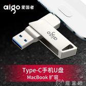 隨身碟 U盤愛國者Type-C u盤32g手機電腦兩用 安卓otg 雙接口 USB3.0 99免運 歡樂聖誕節