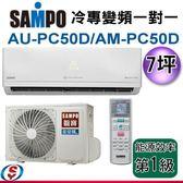 【信源】7坪【SAMPO 聲寶 PICOPURE 冷專變頻一對一冷氣】AM-PC50D+AU-PC50D (含標準安裝)