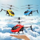遙控飛機 充電動耐摔遙控飛機懸浮感應直升機公園擺地攤熱賣室內外玩具【快速出貨八折搶購】