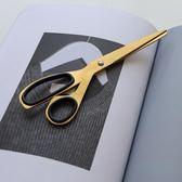 黃銅色剪刀 北歐風格家用剪刀 設計師剪刀 簡約風格剪刀wy