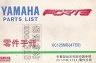 二手書R2YB v 1999年《YAMAHA PARTS LIST 零件手冊 X
