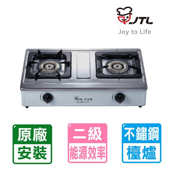 【喜特麗】雙口不鏽鋼面板傳統安全檯爐(JT-GT203S)(北北基安裝)