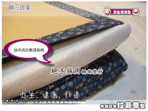 日式和風/仿拉菲草墊(3.5*6.2尺) (4CM) /單人加大/攜帶型床墊(可拆洗)免用床包,省錢又方便。