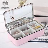 首飾盒歐式公主韓國手飾品首飾收納盒 小號簡約耳環耳釘首飾盒子