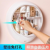 壁掛式化妝品收納盒衛生間洗手間置物架掛牆免打孔牆壁掛式洗漱台 艾瑞斯