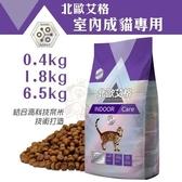 *King Wang*北歐艾格《室內成貓專用配方》6.5kg/包 營養吸收及消化