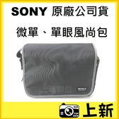 SONY 保證全新品  風尚包 側背包 單眼包 微單 攝影包 公司貨 拉鍊防水膠條 減壓背帶《台南/上新》