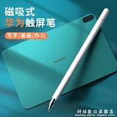 手機手寫筆華為matepad pro通用10.4觸屏電容筆m6平板10.8電腦mate40 科炫數位