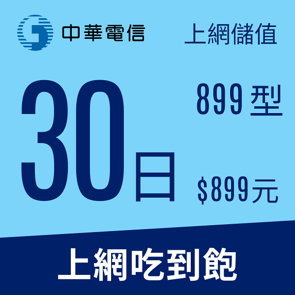【預付卡/儲值卡】中華電信行動預付卡-4G上網30日899型 無限上網吃到飽