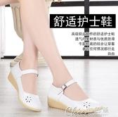 秋冬護士鞋韓版坡跟牛筋底淺口醫院工作鞋單鞋休閒最低秒殺價 七色堇