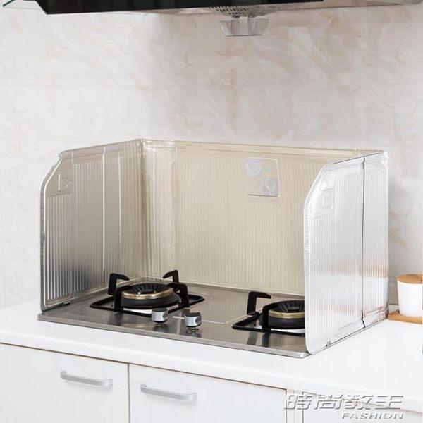 日本灶臺擋油板廚房防油隔油鋁箔擋板燃氣灶隔熱罩擋火防油濺     時尚教主