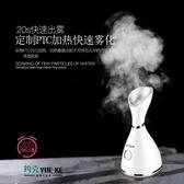蒸臉器美容儀熱噴家用補水儀臉部加濕器蒸臉機噴霧機打開毛孔儀器 YXS 【快速出貨】