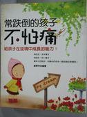【書寶二手書T2/親子_YGC】常跌倒的孩子不怕痛_崔華芳者