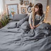 Life素色系列-紳士灰 雙人新式兩用被乙件 100%精梳棉(60支) 台灣製 棉床本舖