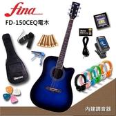 2020團購方案FINA FD-150BLCEQ雲杉面板電木吉他(D桶身)~加贈九大好禮