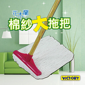 【VICTORY】花木蘭棉紗大拖把 #1025044