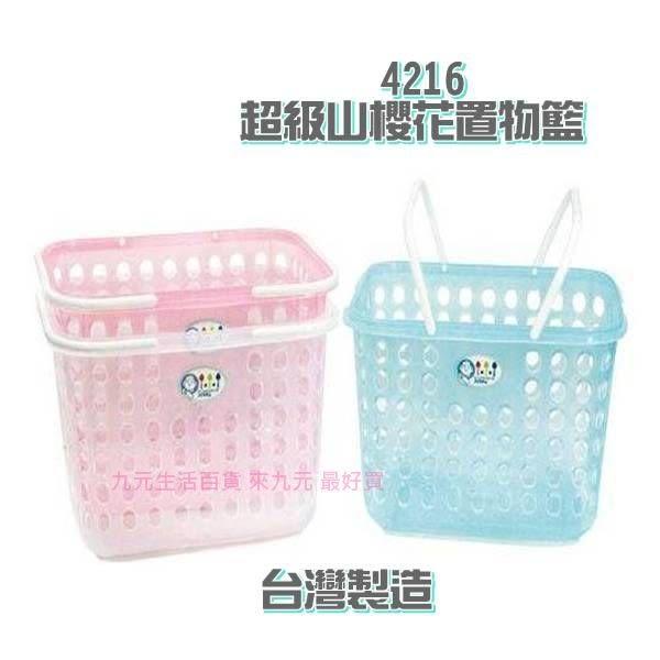 【九元生活百貨】佳斯捷 4216 超級山櫻花置物籃 洗衣籃