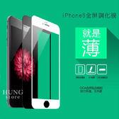 【TG】(黑/白) 滿版iPhone6 Plus 4.7吋 5.5吋 全螢幕玻璃貼 鋼化貼 9H鋼化玻璃貼 保護貼 滿版帶色邊框貼