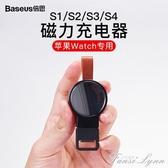 蘋果手表無線充電線器iwatch1/2/3/4代通用apple watch series 4便攜式 范思蓮恩