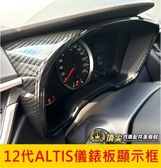 TOYOTA豐田【12代ALTIS儀表顯示框】卡夢內裝 19-20年ALTIS 12代 卡夢飾條 轉速表框 中控面板框