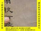二手書博民逛書店罕見《夜雨秋燈錄》兩冊全Y246634 (清)宣鼎著,恒鶴點校 上海古籍出版社 出版1987