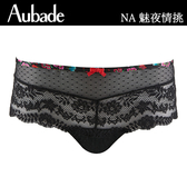 Aubade-魅夜情挑M-XL印花蕾絲平口褲(黑)NA