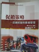 【書寶二手書T1/大學商學_JKM】促銷策略_原價490_劉典嚴著