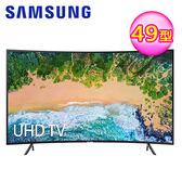 送基本安裝-【Samsung 三星】49吋 4K UHD 黃金曲面 Smart 液晶電視 UA49NU7300