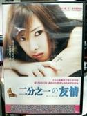 挖寶二手片-H09-038-正版DVD-日片【二分之一的友情】-北川景子 本假屋唯香(直購價)