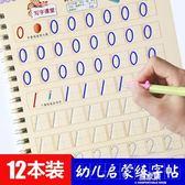 幼兒園數字描紅本兒童凹槽練字帖學前拼音字帖寫字本畫畫書涂色本      易家樂