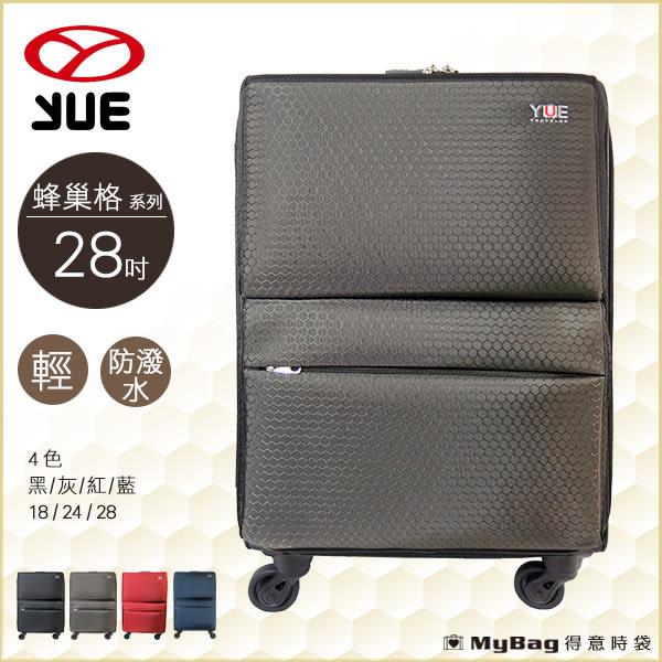 YUE 行李箱 蜂巢格系列 28吋 灰色 輕量 防潑水 蜂巢拉桿布箱 YU-7228 MyBag得意時袋