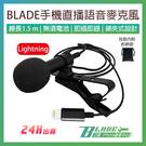 【刀鋒】BLADE手機直播語音麥克風 Lightning 現貨 當天出貨 網路直播 手機錄音 夾式