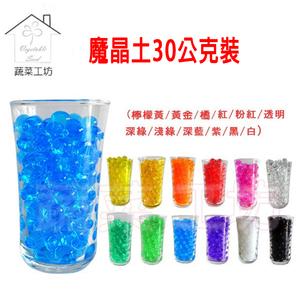 魔晶土.水晶土(魔晶球.水晶球.水晶寶寶)-透明球狀10公克裝 3包/組