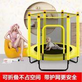 彈跳床蹦蹦床家用室內帶護網小型彈跳跳床小孩寶寶蹦極蹭蹭床BL 【巴黎世家】