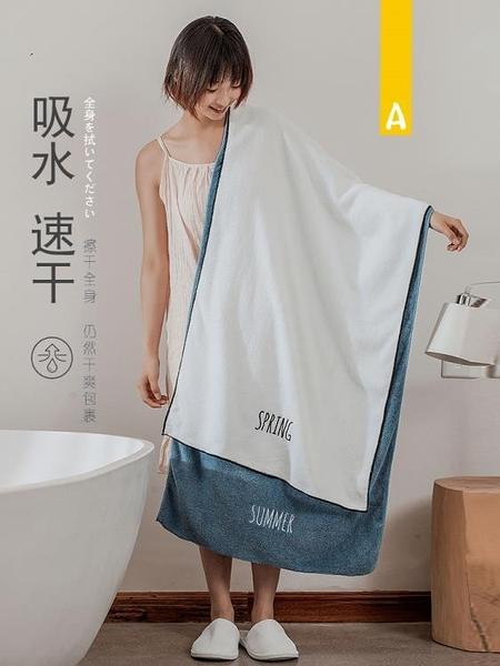 浴巾 成人家用男女大毛巾兒童比純棉吸水不掉毛速幹裹巾【快速出貨】