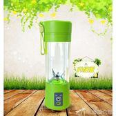 榨汁機 迷你家用榨汁機學生充電果汁杯USB便攜式寶寶輔食水果榨汁檸檬杯 辛瑞拉