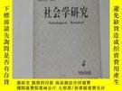 二手書博民逛書店舊書《社會學研究》1998年第4期罕見總第76期 社會學研究雜誌社 d37-6Y225395
