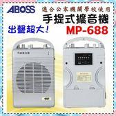 出聲超大~教學機【ABOSS 進益】支援USB高效率攜帶式無線喊話器MP-688 選舉利器專用必勝*高品質