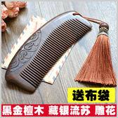 黑金檀木梳子雕刻防脫髮防靜電按摩檀香木梳刻字生日禮物女生 至簡元素