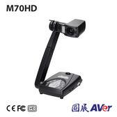 AVer圓展 M70HD實物投影機