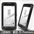 金屬 三防殼 索尼 Xperia XZ s Z5 Premium 手機殼 保護套 防摔 抗震 Sony Z5 Compact 保護殼 外殼 K5