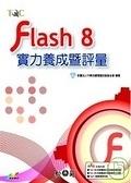 二手書博民逛書店《Flash 8實力養成暨評量(附光碟)》 R2Y ISBN:9862042044