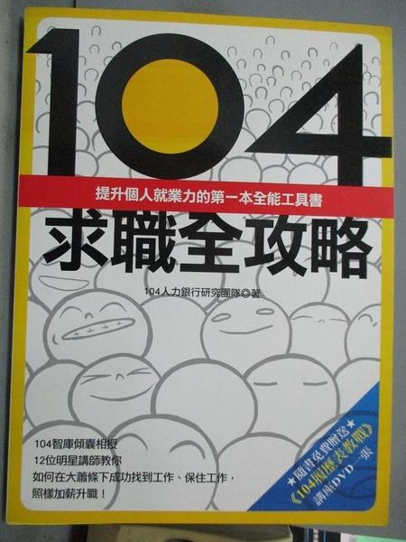 【書寶二手書T9/財經企管_YIK】104求職全攻略_104人力銀行研究團隊