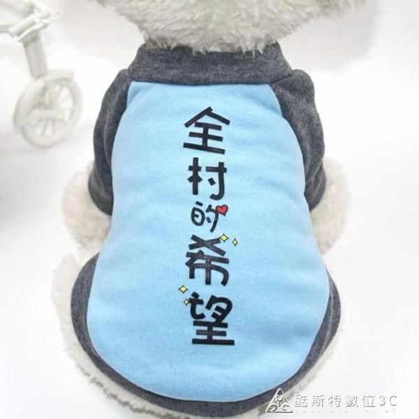 小狗狗衣服冬裝泰迪奶貓咪比熊法鬥博美小型犬幼犬春寵物衛衣 快速出貨