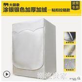 滾筒式洗衣機套罩防水防曬蓋布海爾專用美的三星小天鵝全自動通用『潮流世家』