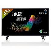 【BenQ】43吋護眼黑湛屏LED液晶顯示器/電視+視訊盒 43CF500
