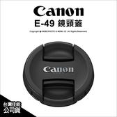 Canon 原廠配件 鏡頭蓋 E-49 E49 鏡頭前蓋 49mm 口徑 原廠鏡頭蓋 公司貨★可刷卡★薪創數位