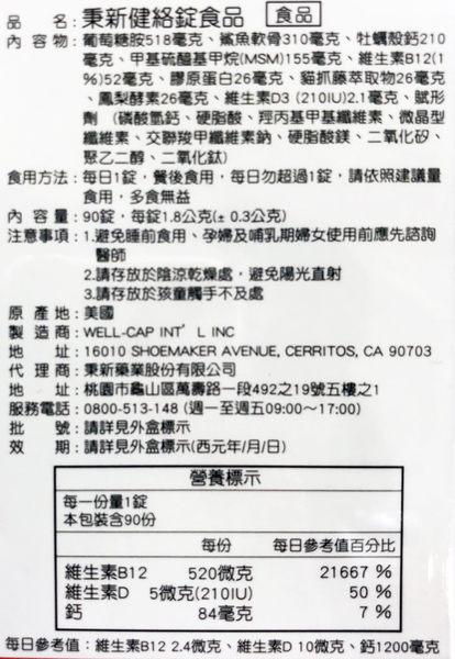 秉新健絡錠 九合一(紅) 90錠/瓶 (康群)